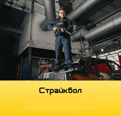 Страйкбол Екатеринбург